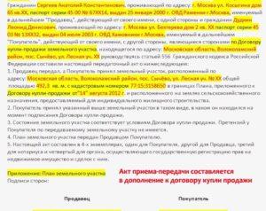 Регистрация акта приема передачи земельного участка в росреестре