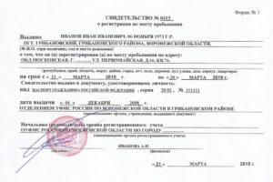 Услуги По Временной Регистрации В Московской Области