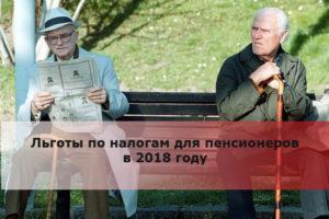 Налоговые Льготы Для Пенсионеров В Оренбургской Области