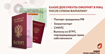 Что нужно чтобы поменять фамилию в паспорте в мфц