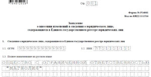 Форма 14001 для налоговой новая образец заполнения уточнение юридического адреса