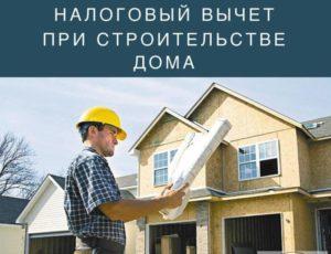 Компенсация При Строительстве Частного Дома Для Пенсионеров