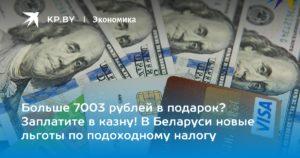 Льготы по налогам для пенсионеров в 2020 году карелия