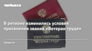 Получение ветерана труда в кемеровской области