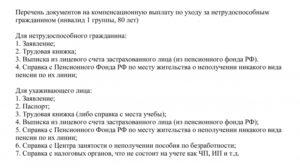 Перечень документов для оформления ухода за пенсионером старше 80 лет