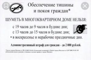 Закон О Тишине Для Екатеринбурга