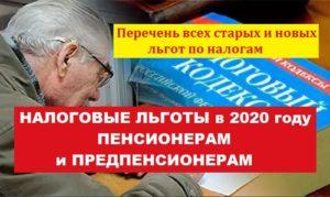Решение городской думы краснодара о льготах на землю для пенсионеров в 2020году