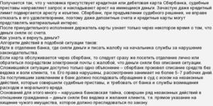 Имеют ли право описать имущество если должник платит по 500 рублей