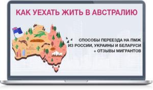Сколько стоит переехать в австралию на пмж из беларуси