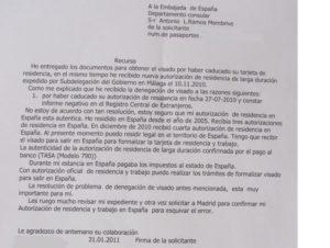 Апелляция отказ в визе на сайте мид франции образец