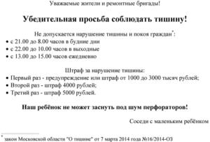 Скачать закон о тишине в новосибирской области 2020