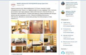 Описание для сдачи квартиры в аренду