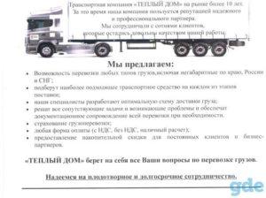 Транспортное комерческое предложение