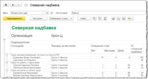 Северные надбавки и районный коэффициент 2020 в иркутской области закон