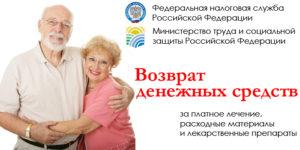 Возврат денег за операцию пенсионеру