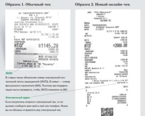 Если подотчетное лицо утеряло кассовый чек можно ли принять чек через онлайн