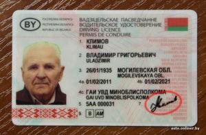 До какого возраста можно получить водительские права