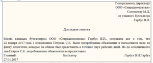 Докладная записка о проведении плохой инвентаризации