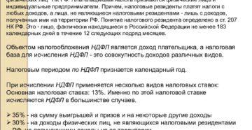 Удерживают Ли Ндфл С Ветеранов Труда