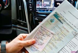 Сколько стоит оформление документов при покупке автомобиля бу