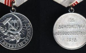 Тульская Область  Как Получить Ветерана Труда Имея Ведомственную Награду