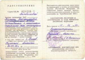 Как доказать что проживала в 1986 году в чернобыльской зоне если нет документов