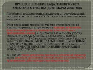 Что Означает Приостановка Кадастрового Учета Земельный Участок «Архивный»