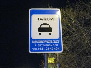 Штраф за знак такси