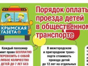 До скольки лет детей можно ездить бесплатно в трамвае