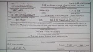 Сколько стоит госпошлина при получении гражданства