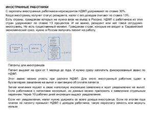 Работник гражданин украины патент ндфл