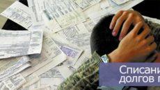 Списание Долгов По Жкх В 2020 Году