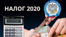 Юр Лицо Продажа Земельных Участков Бухучет Налоги 2020 Год