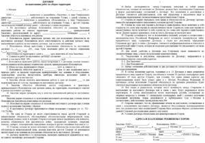 Договор на содержание придомовой территории