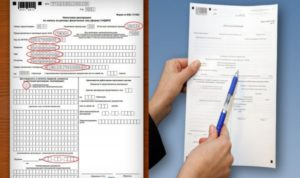 Какие документы подаются в налоговую инспекцию при продаже автомобиля в 2020 году?